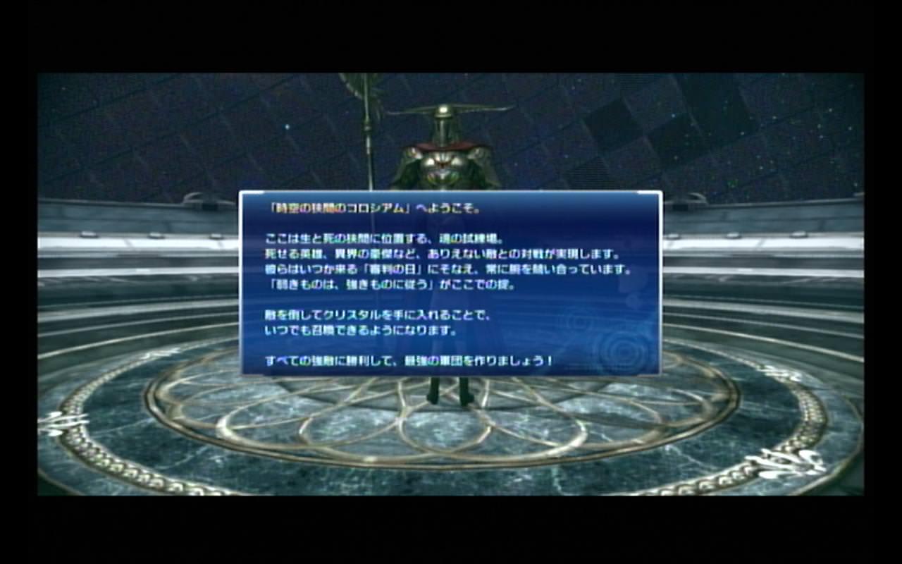 FF13-2アップデート画像1