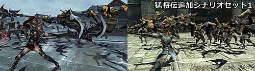 猛将伝DLC追加シナリオセット1