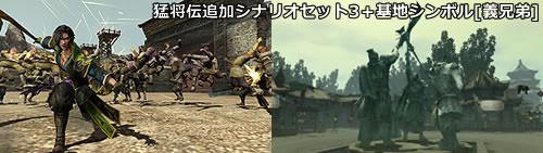 猛将伝DLC追加シナリオセット3