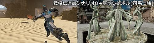 猛将伝DLC追加シナリオセット8