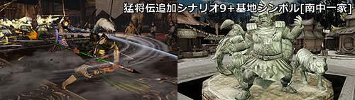 猛将伝DLC追加シナリオセット9