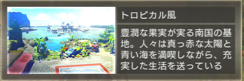 DLC基地テーマ[トロピカル風]の詳細TOP画像