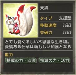 天狐の能力値