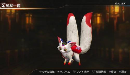 天狐のギャラリー画像
