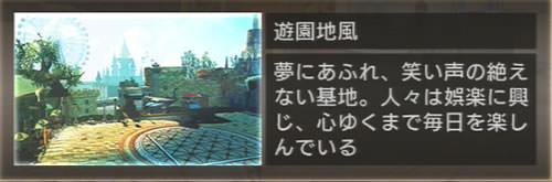 DLC基地テーマ[遊園地]の詳細TOP画像