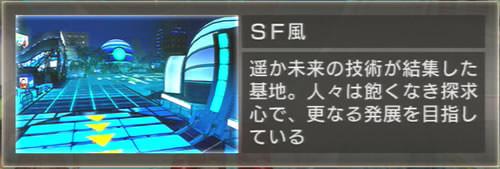 DLC基地テーマ[SF風]の詳細TOP画像