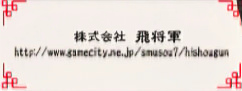 名刺(株式会社飛将軍)の画像