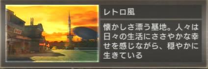 DLC基地テーマ[レトロ風]の詳細TOP画像
