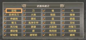 武器系統フィルタ2