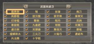 武器系統フィルタ3