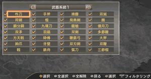 武器系統1