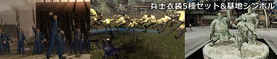 猛将伝DLC兵士衣装セットのトップ画像