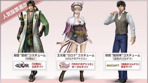 三国無双7猛将伝の初回特典コラボ衣装画像