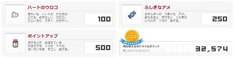 ポケマイル貯め方TOPページ画像
