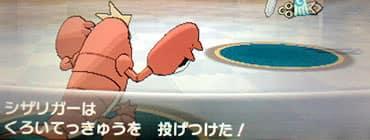 ポケモンの技「なげつける」の画像