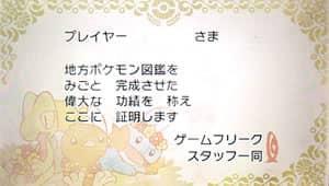表彰状(ホウエン図鑑完成)