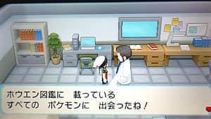 ホウエン図鑑完成の様子(オダマキ博士)