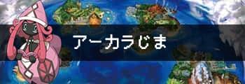 アーカラ図鑑TOP画像