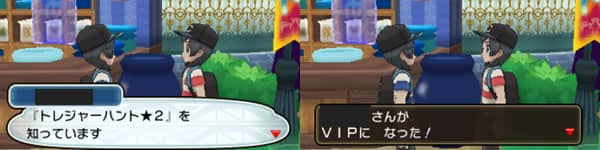 VIP登録失敗