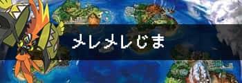 メレメレ図鑑TOP画像