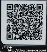 マギアナQRコード中(2)