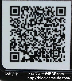 ポケモンウルトラサンムーン色違いqrコード
