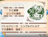 トレーナーパス(50連勝シングル達成)