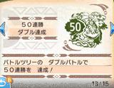 トレーナーパス(50連勝ダブル達成)
