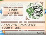 トレーナーパス(50連勝マルチ達成)