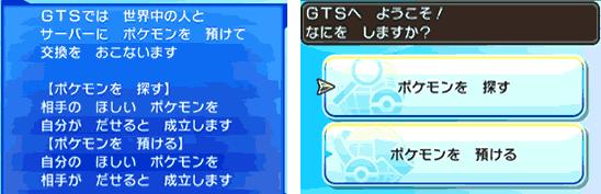 GTS交換