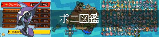 ポニ図鑑TOP画像