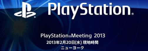 playstation-meeting2013