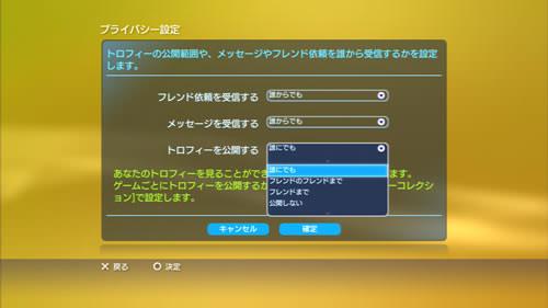 PS3でのプライバシー設定画面