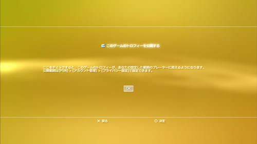 ゲームのトロフィーを公開設定する画面の画像
