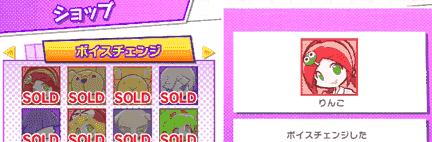 ぷよぷよテトリスのショップ画像